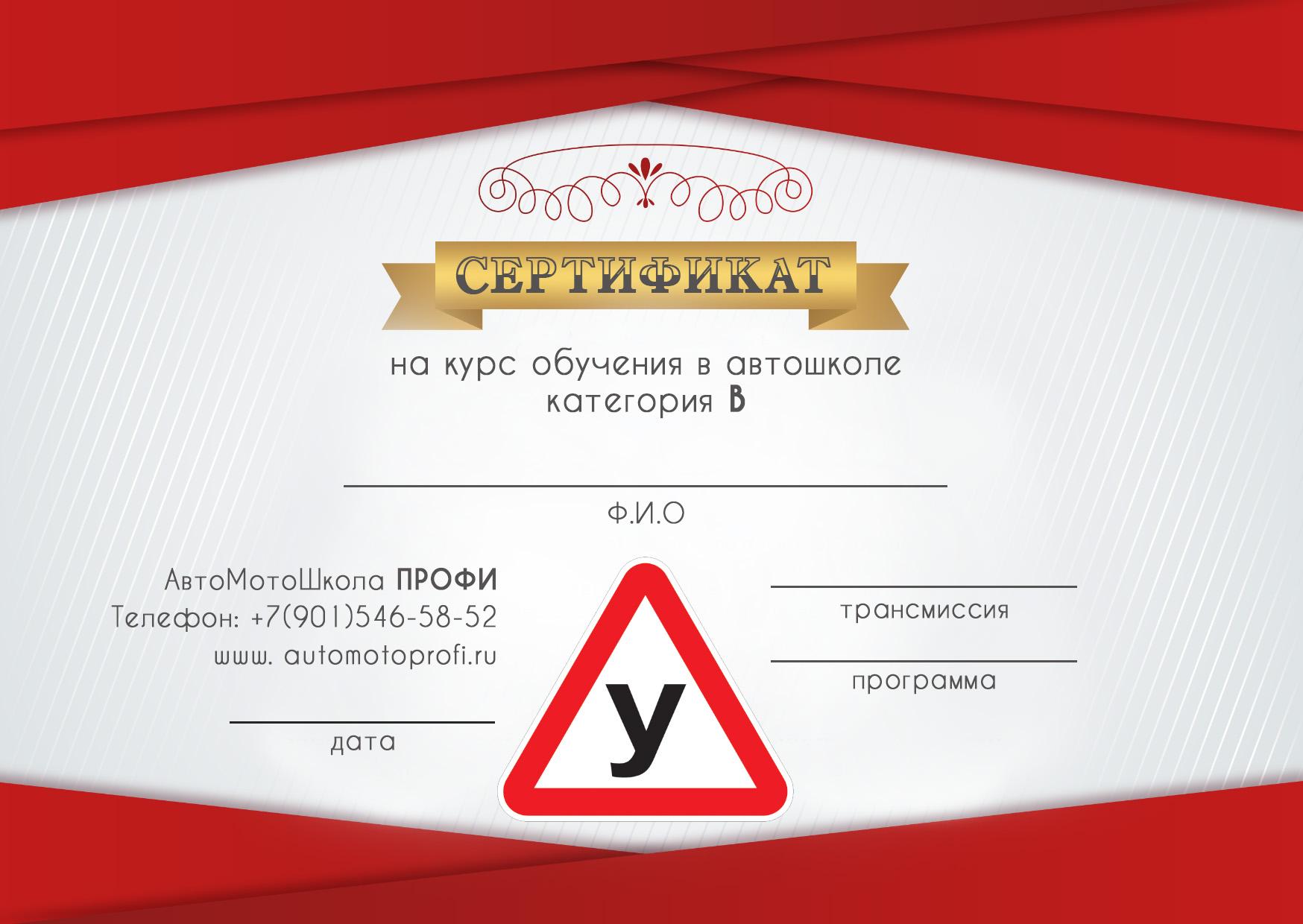 Стоимость обучения Автомотошкола Профи  Подарочные сертификаты